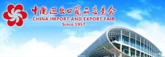 The 117th China Import and Export Fair